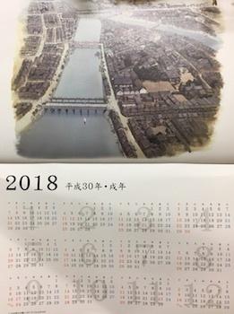 2018owari.JPG