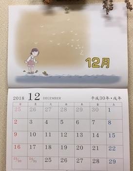 december12.jpeg